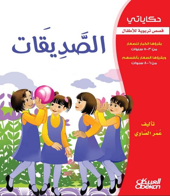 كتاب قصص الصحابة للاطفال