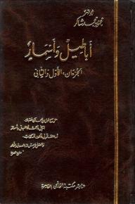 أباطيلٌ وأسمار - محمود محمد شاكر