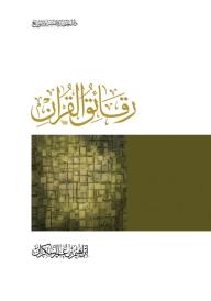 رقائق القرآن - إبراهيم بن عمر السكران