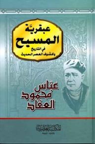 عبقرية المسيح - عباس محمود العقاد