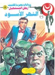 """النهر الأسود """"الجزء الأول"""" (76) (سلسلة رجل المستحيل) - نبيل فاروق"""