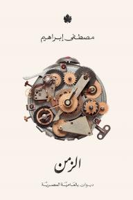 الزمن ـ ديوان شعر بالعامية المصرية