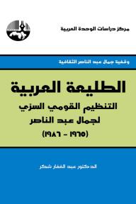 الطليعة العربية التنظيم القومي السري لجمال عبدالناصر (1965-1986)