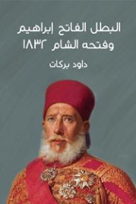 البطل الفاتح إبراهيم وفتحة الشام 1832