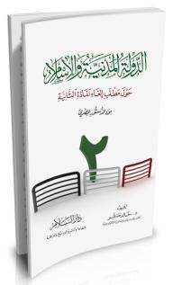 الدولة المدنية والإسلام - حول مطلب إلغاء المادة الثانية من الدستور المصري - خالد صقر