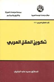 تكوين العقل العربي (نقد العقل العربي #1) - محمد عابد الجابري