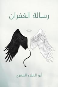 رسالة الغفران - أبو العلاء المعري