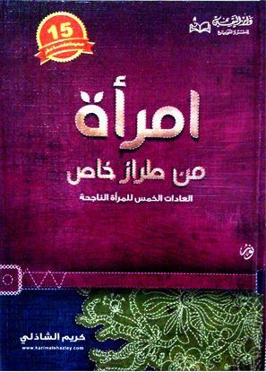 كتاب امرأة من طراز خاص pdf