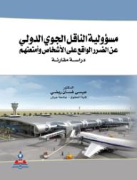 مسؤولية الناقل الجوي الدولي عن الضرر الواقع على الأشخاص وأمتعتهم دراسة مقارنة - عيسى غسان ربضي