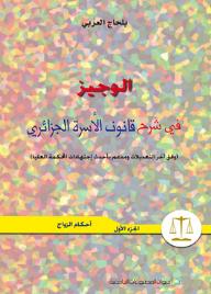 الوجيز في شرح قانون الأسرة الجزائري - الجزء الأول - بلحاج العربي