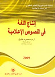 إنتاج اللغة في النصوص الإعلامية - محمود خليل