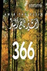 366 - أمير تاج السر