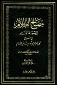 كتاب مصباح الظلام وبهجة الأنام في شرح نيل المرام