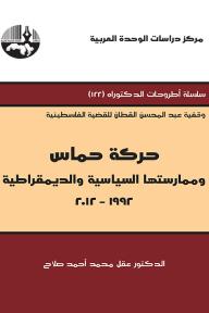 حركة حماس وممارستها السياسية والديمقراطية 1992-2012