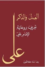 العدل والذكر: تعريف بروحانية الإمام علي
