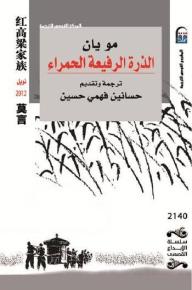 الذرة الرفيعة الحمراء - مو يان, حسانين فهمي حسين