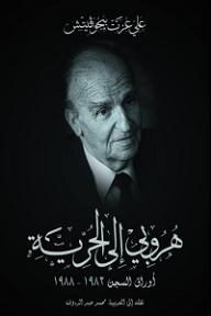 هروبي إلى الحرية؛ أوراق السجن (1983 - 1988) - علي عزت بيجوفيتش, محمد عبد الرءوف, شكري مجاهد
