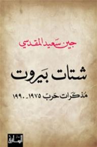 شتات بيروت: مذكرات حرب 1975-1990