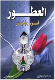 العطور (أسرار وأخبار) - دار الحضارة للنشر والتوزيع