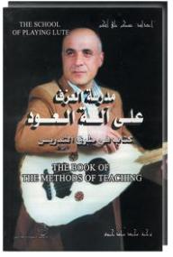 مدرسة العزف على آلة العود: كتاب في طرق التدريس - عسكر علي أكبر