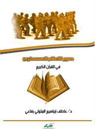صور الإعلام العسكري في القرآن الكريم - عاطف إبراهيم المتولي رفاعي