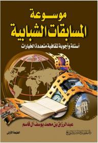 موسوعة المسابقات الشبابية (أسئلة وأجوبة ثقافية متعددة الخيارات) - عبد الرزاق بن محمد يوسف آل قاسم