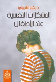 تحميل كتاب المشكلات النفسية عند الاطفال زكريا الشربيني pdf
