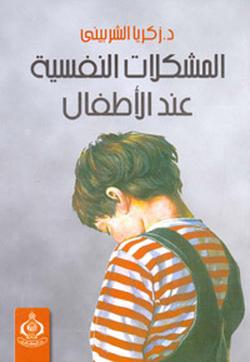 المشكلات النفسية عند الاطفال زكريا الشربيني pdf
