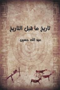 تاريخ ما قبل التاريخ - عبد الله حسين