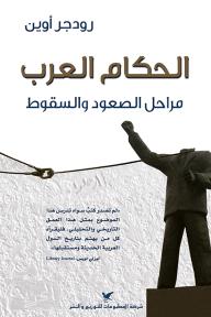 الحكام العرب: مراحل الصعود والسقوط