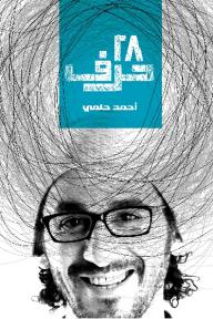 28 حرف - أحمد حلمي