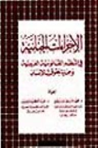 الإجراءات الجنائية قي النظم القانونية العربية وحماية حقوق الانسان - محمود شريف بسيوني