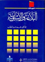 سلسلة أدبيات: البلاغة والأسلوبية - محمد عبد المطلب