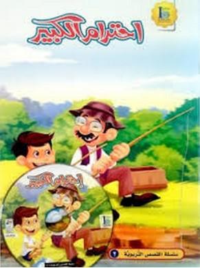 قصص مصورة للأطفال قصة سالي