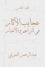 عجايب الآثار في التراجم والأخبار (الجزء الخامس) - عبد الرحمن الجبرتي