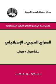 الصراع العربي _الإسرائيلي مئة سؤال وجواب - بيدرو برييجر