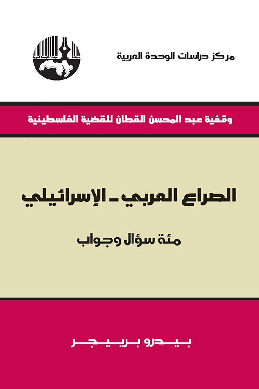 تحميل كتاب الصراع العربي الاسرائيلي pdf