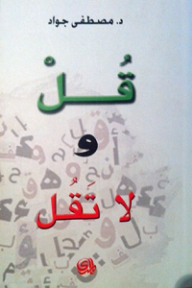 قل ولا تقل - مصطفى جواد