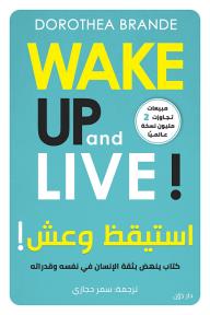 استيقظ وعش: كتاب ينهض بثقة الإنسان في نفسه وقدراته