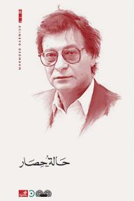 حالة حصار - محمود درويش