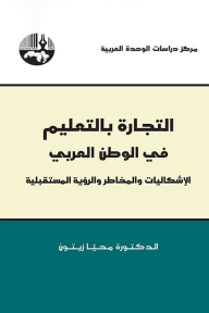 التجارة بالتعليم في الوطن العربي: الإشكاليات والمخاطر والرؤية المستقبلية
