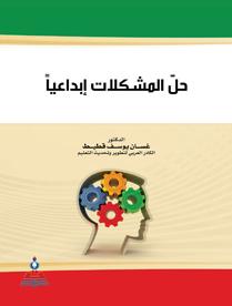 كتاب الابداع في حل المشكلات باستخدام نظرية تريز