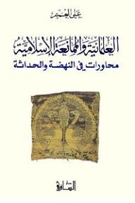 العلمانية والممانعة الإسلامية: محاورات في النهضة والحداثة