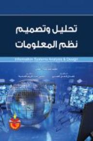تحليل وتصميم نظم المعلومات - محمد عبد حسين الطائي, وصفي عبدالكريم الكساسبة, نضال كامل العمري