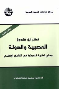فكر ابن خلدون، العصبية والدولة: معالم نظرية خلدونية في التاريخ الإسلامي - محمد عابد الجابري
