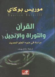 القرآن والتوراة والإنجيل: دراسة في ضوء العلم الحديث - موريس بوكاي, عادل يوسف