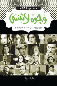 وجوه لا تُنسى؛ بورتريهات عن مشخصاتية مصر - محمود عبد الشكور