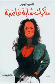 مذكرات شابة غاضبة - أنيس منصور