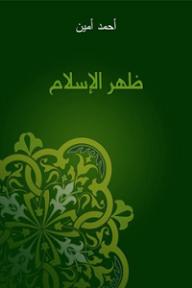 ظهر الإسلام
