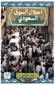 إحتلال السوق السعودي - جمال خاشقجي